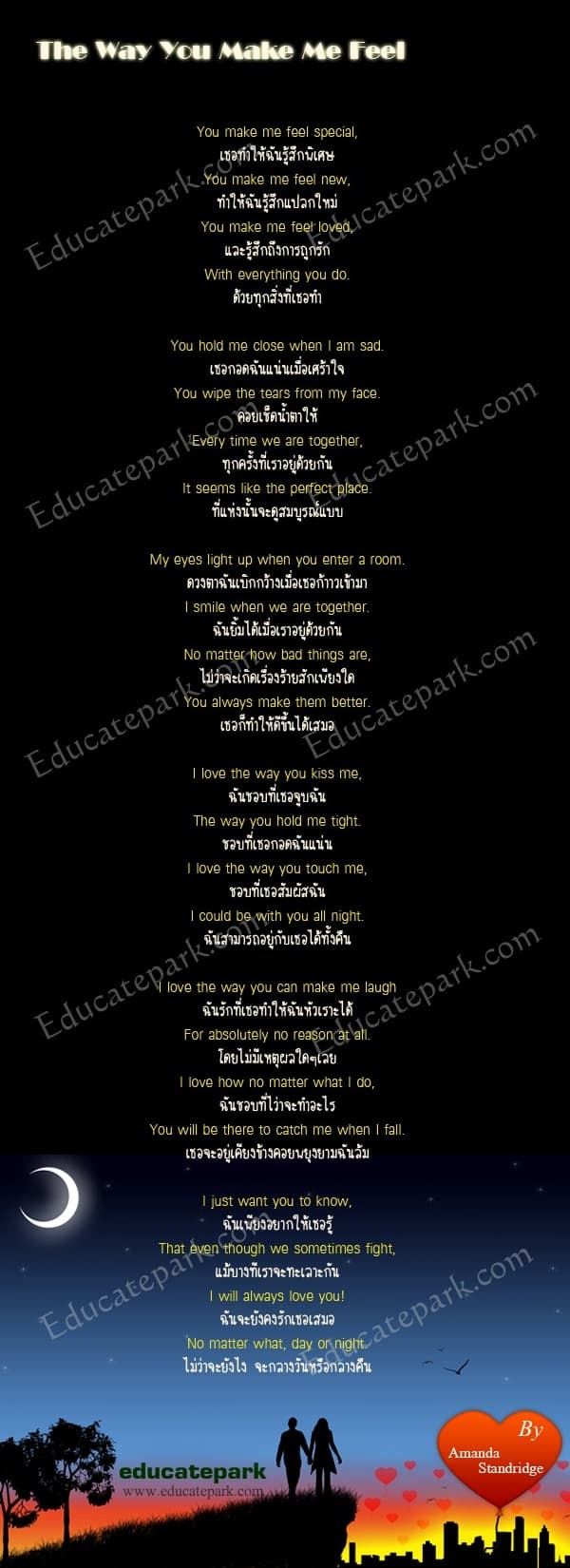 บทกลอน The Way You Make Me Feel - Amanda Standridge