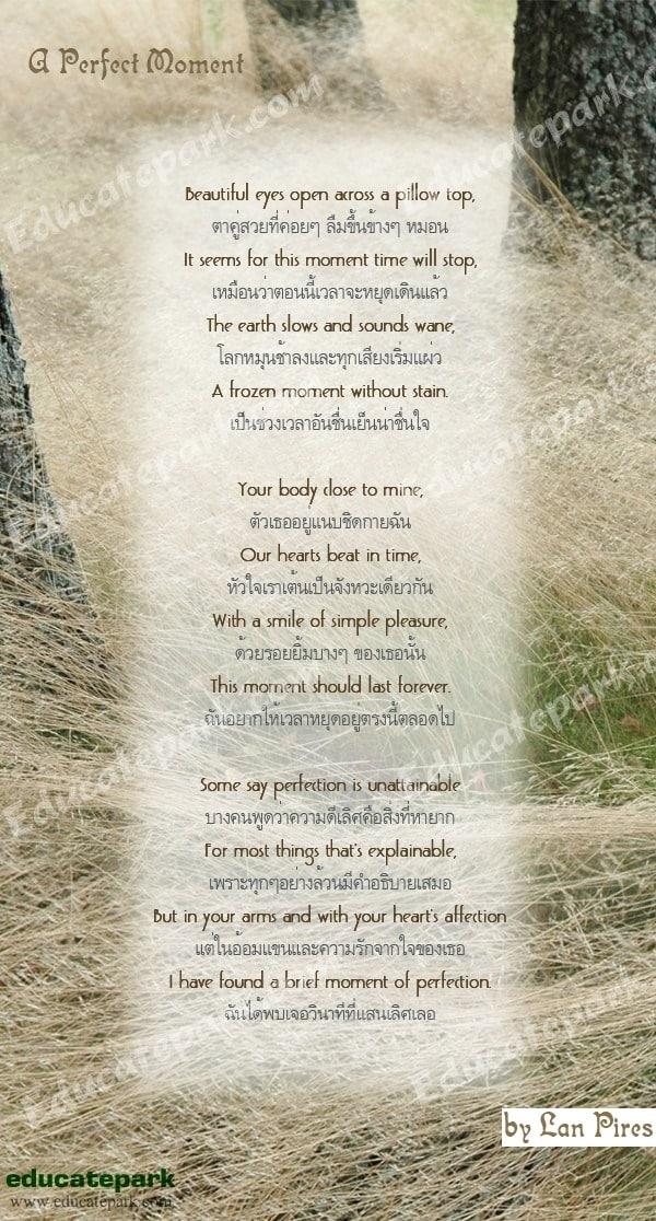 บทกลอน A Perfect Moment - Lan Pires