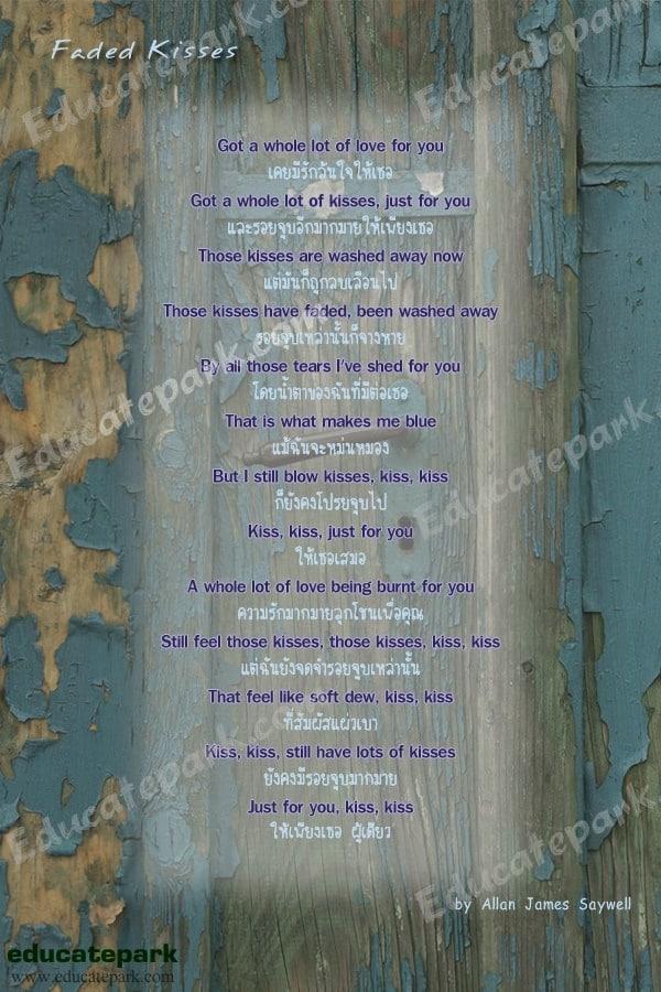 บทกลอน Faded Kisses - James Saywell