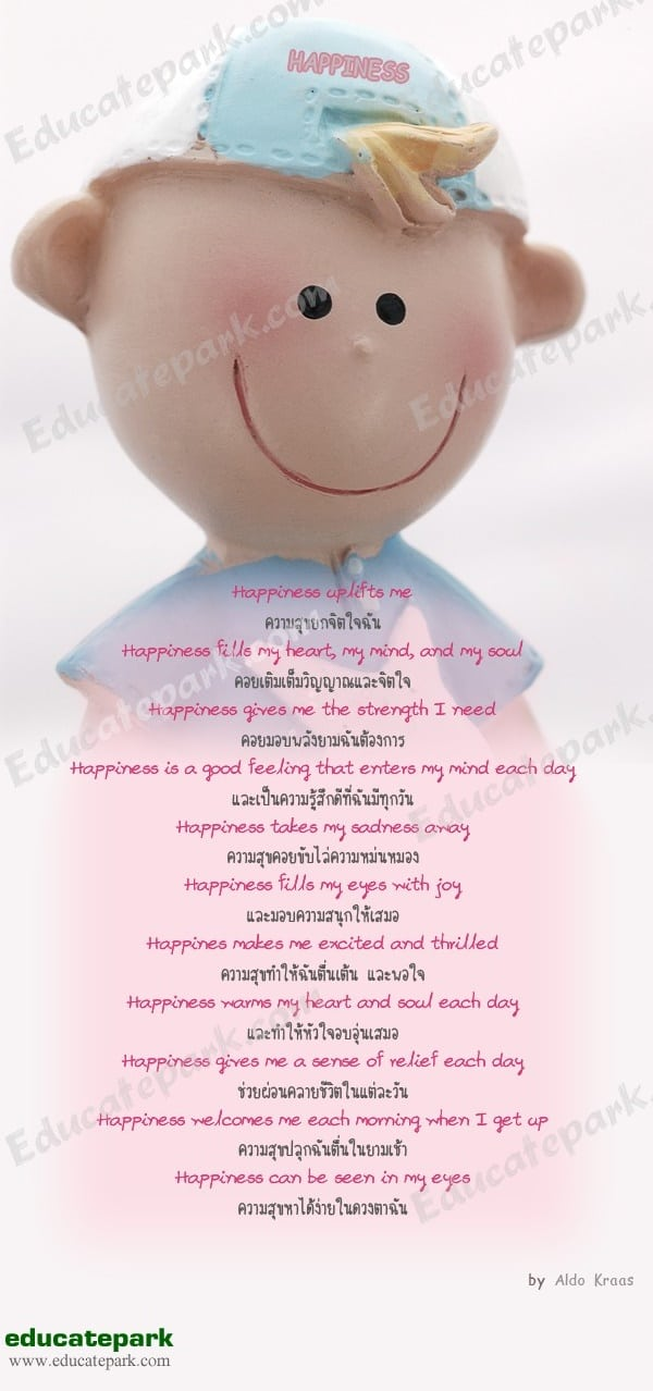 บทกลอน Happiness - Aldo Kraas