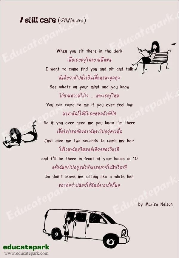 บทกลอน I Still Care - Marisa Nelson