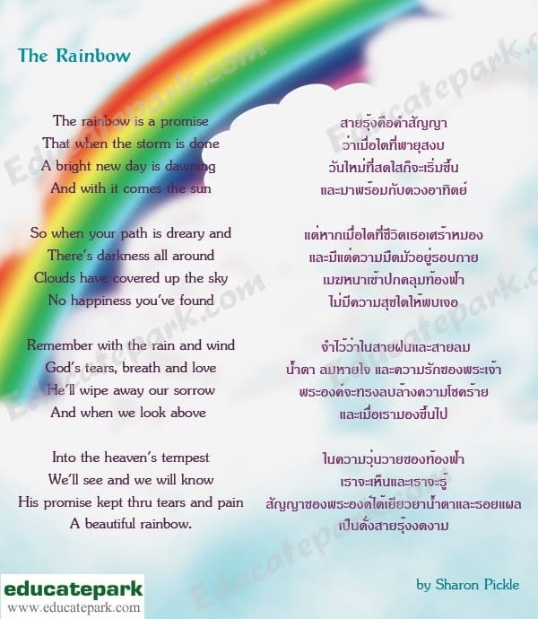บทกลอน The Rainbow - Sharon Pickle