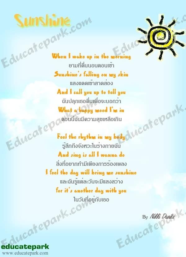 บทกลอน Sunshine - Nikki Danils