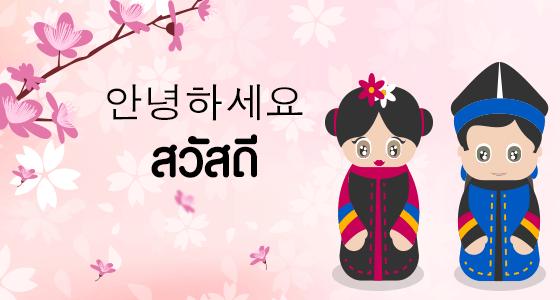 เรียนภาษาเกาหลี สถาบัน Lexis Korea ในโซล