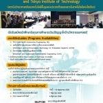 ทุนการศึกษา โครงการ TAIST – Tokyo Tech  ในระดับปริญญาโท **สมัครสอบรอบที่ 2
