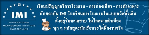 เรียนการโรงแรมที่ IMI
