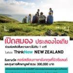 ทุนการศึกษาไปเรียนภาษาที่นิวซีแลนด์ สำหรับเด็กม.ปลาย