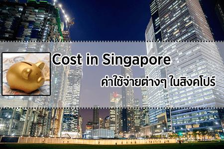 ค่าใช้จ่ายเรียนสิงคโปร์