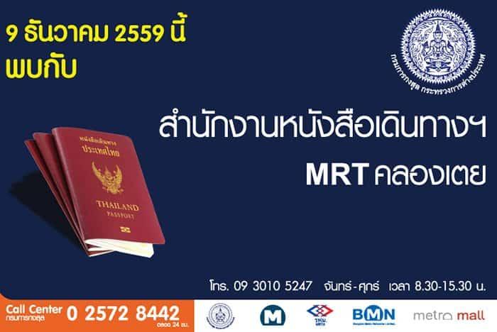 กรมการกงศุล เปิดที่ทำพาสปอร์ตแห่งใหม่ ที่สถานี MRT คลองเตย