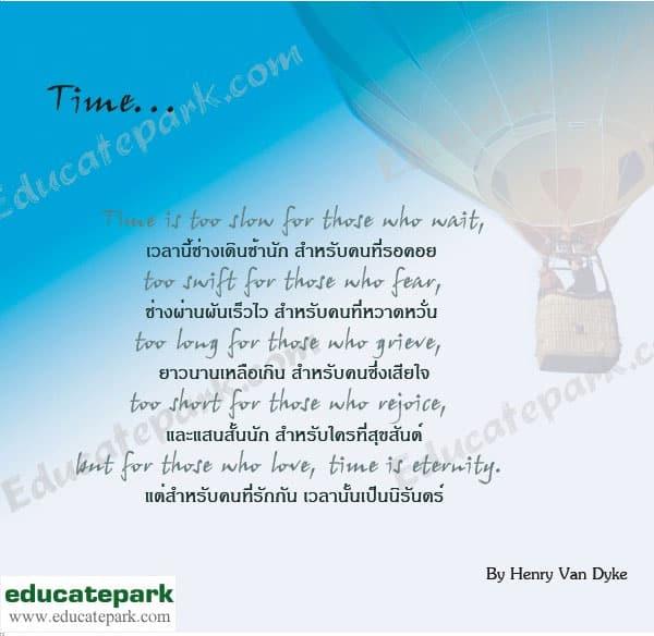 time-henry-van-dyke