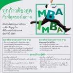 ทุนการศึกษา ธนาคารกสิกรไทย 2560 ในระดับปริญญาโท รับสมัครถึง 31 มีนาคมนี้เท่านั้น