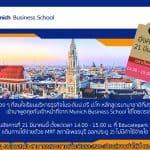 งานแนะแนวเรียนต่อที่เยอรมนี ในหลักสูตรบริหารธุรกิจ กับเจ้าหน้าที่จาก Munich Business School – University of Applied Science