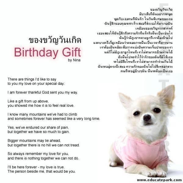 birthday-gift-nina
