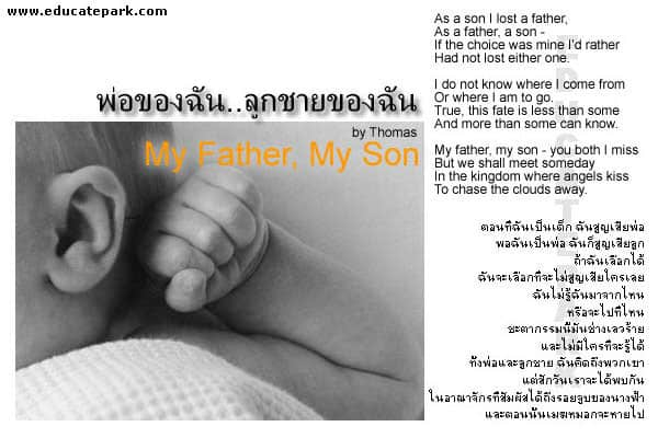 My Father, My Son | Thomas