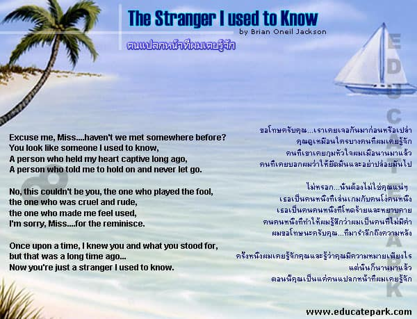 The Stranger I used to Know   Brian Oneil Jackson
