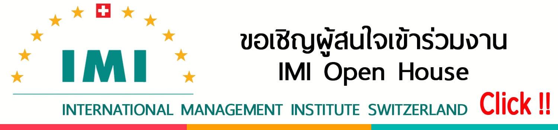 IMI Open House