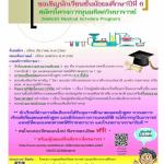 ทุนการศึกษาแพทย์นักวิจัย มหาวิทยาลัยมหิดล 2561