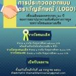 โครงการประกวดออกแบบตราสัญลักษณ์เพื่อเฉลิมฉลองครบรอบ 60 ปี การสถาปนาความสัมพันธ์ทางการทูตระหว่างไทยกับมาเลเซีย ผู้ชนะการประกวดจะได้รับทุนการศึกษา