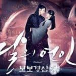 แปลเพลง I Confess (고백합니다)| SG Wannabe (SG워너비) (Moon Lovers Ost.)