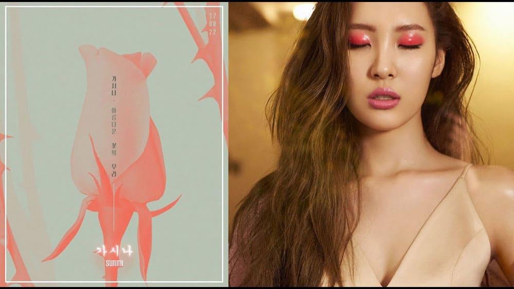 แปลเพลง Gashina | Sunmi