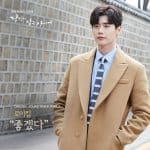 แปลเพลง You Belong To My World | Roy Kim เพลงเกาหลี While You Were Sleeping OST
