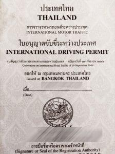การขอใบขับขี่สากล
