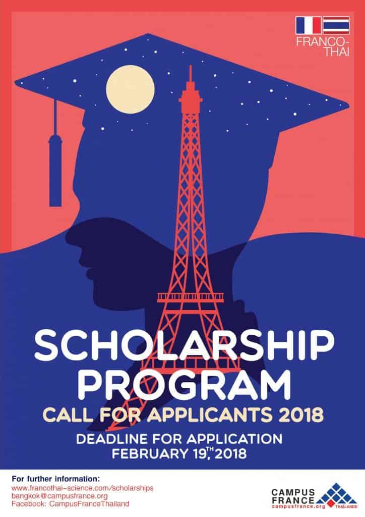 ทุนการศึกษา Franco-Thai 2018