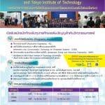 ทุนการศึกษาโครงการ TAIST-Tokyo Tech 2561 ทุนการศึกษาระดับปริญญาโท