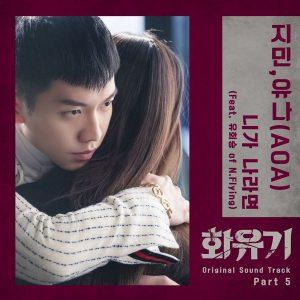 แปลเพลง If You Were Me | JIMIN, YuNa (AOA) Feat. Yoo Hwe-seung of N.Flying Hwayugi