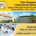 ทุนการศึกษาโรงเรียนนานาชาติไทย – สิงคโปร์ (Thai – Singapore International School)