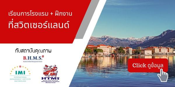 เรียนการโรงแรมที่สวิตเซอร์แลนด์