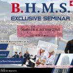 B.H.M.S. Exclusive Seminar 2017