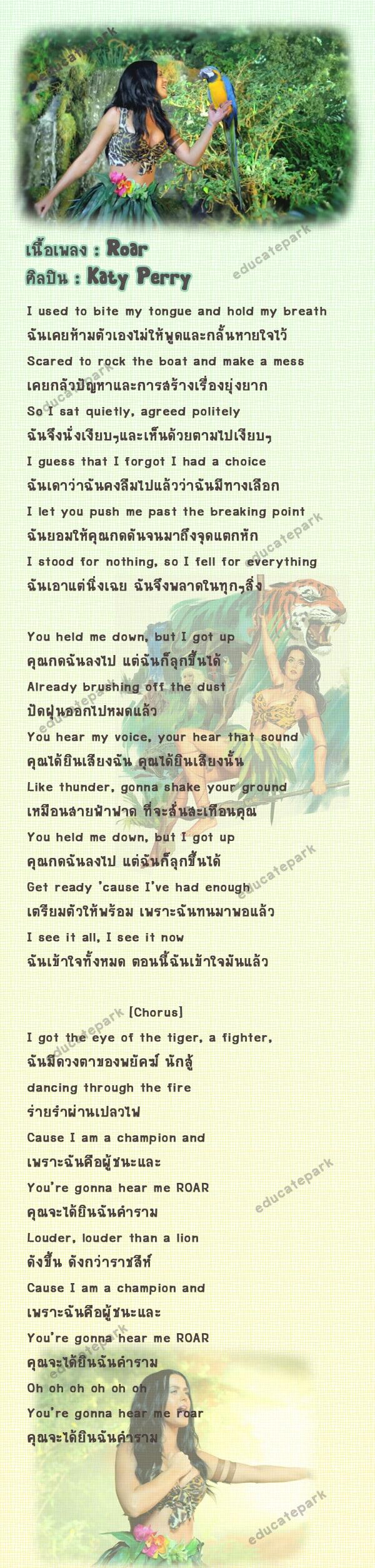 แปลเพลง Roar - Katy Perry