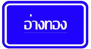 angthong-logo