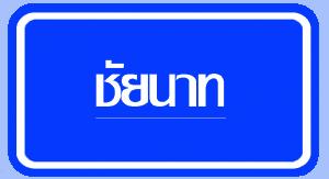 chainat-logo