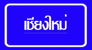 chaingmai-logo