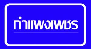 kampangpetch-logo