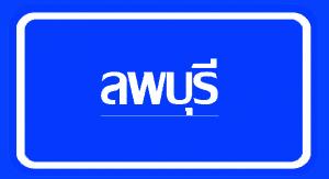 lopburi-logo