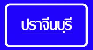prachinburi-logo