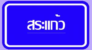 sakeaw-logo