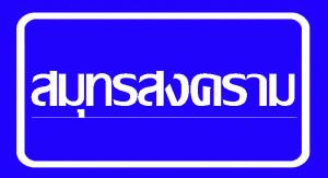 samutsongkram-logo