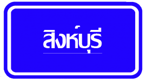 singburi-logo