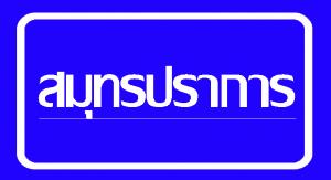 smutprakarn-logo