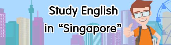 เรียนภาษาที่สิงคโปร์