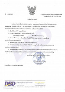 centory-company-certificate_001 (1)