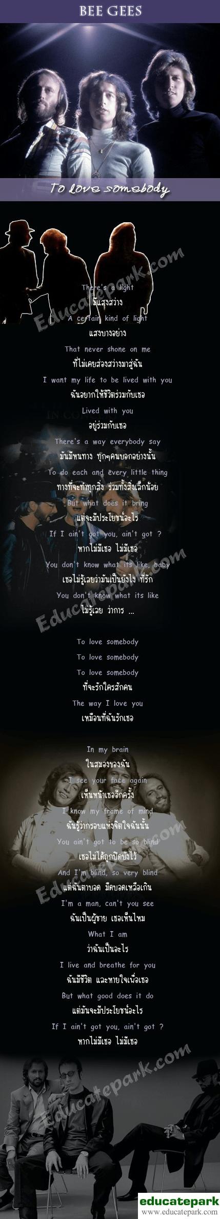 แปลเพลง To Love Somebody - Bee Gees