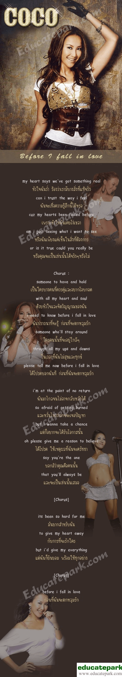 แปลเพลง Before I Fall in Love - Coco Lee