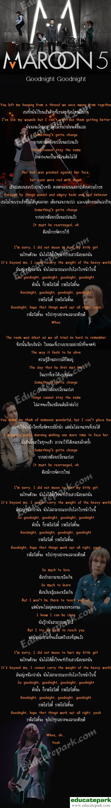 แปลเพลง Goodnight Goodnight - Maroon 5