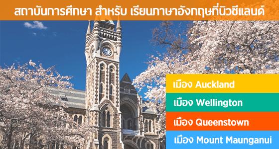 สถาบันการศึกษา สำหรับ เรียนภาษาอังกฤษที่นิวซีแลนด์