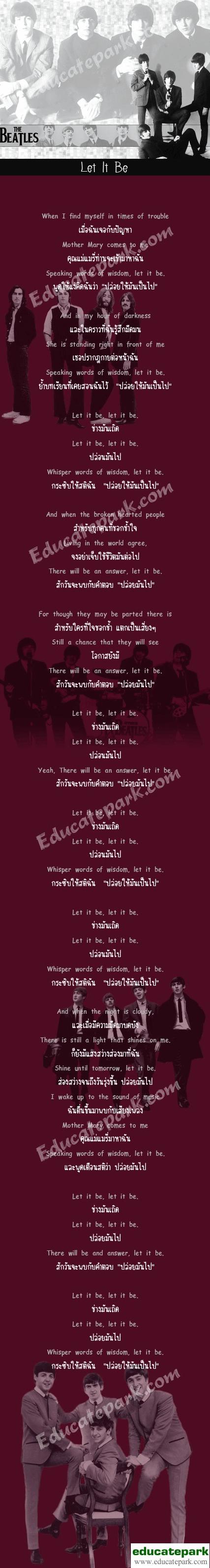 แปลเพลง Let It Be - The Beatles